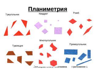 Планиметрия Трапеция Ромб Треугольник Прямоугольник Квадрат Многоугольник Сол