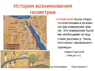 История возникновения геометрии «Геометрия была откры та египтянами и возник-
