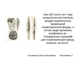 Уже 200 тысяч лет тому назад были изготовлены орудия сравнительно правильной