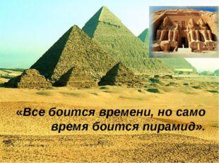 «Все боится времени, но само время боится пирамид». Соловцова Ольга Николаевн