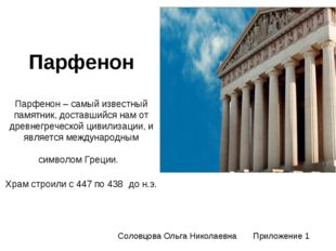 Парфенон Парфенон – самый известный памятник, доставшийся нам от древнегречес