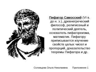 Пифагор Самосский (VI в. до н. э.), древнегреческий философ, религиозный и по