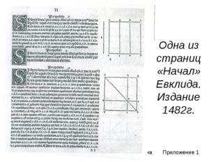 Одна из страниц «Начал» Евклида. Издание 1482г. Соловцова Ольга Николаевна Пр
