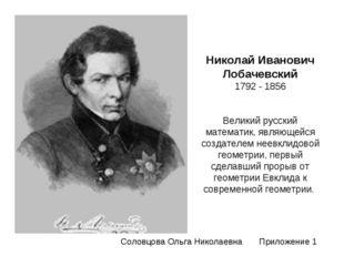 Николай Иванович Лобачевский 1792 - 1856 Великий русский математик, являющейс