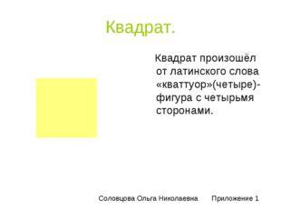 Квадрат. Квадрат произошёл от латинского слова «кваттуор»(четыре)-фигура с че