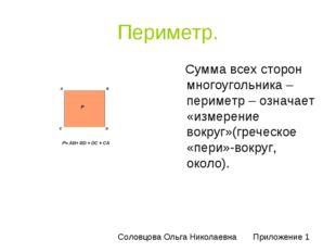 Периметр. Сумма всех сторон многоугольника – периметр – означает «измерение в