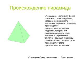 Происхождение пирамиды «Пирамида» - латинская форма греческого слова «пюрамис