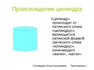 Происхождение цилиндра «Цилиндр» происходит от латинского слова «цилиндрус»,
