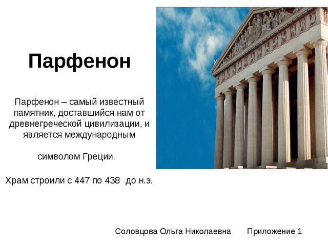 Парфенон Парфенон – самый известный памятник, доставшийся нам от древнегречес...