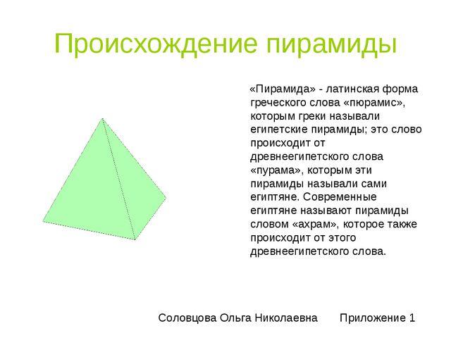 Происхождение пирамиды «Пирамида» - латинская форма греческого слова «пюрамис...