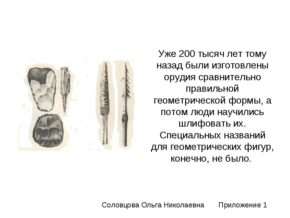 Уже 200 тысяч лет тому назад были изготовлены орудия сравнительно правильной...
