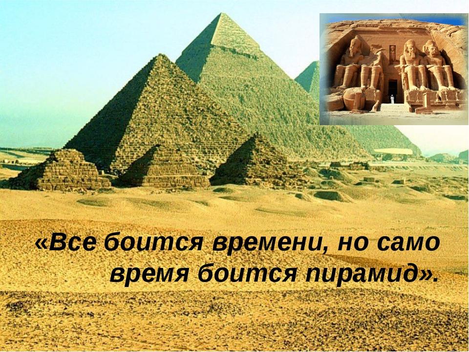 Поговорка все боятся времени но время боится пирамид
