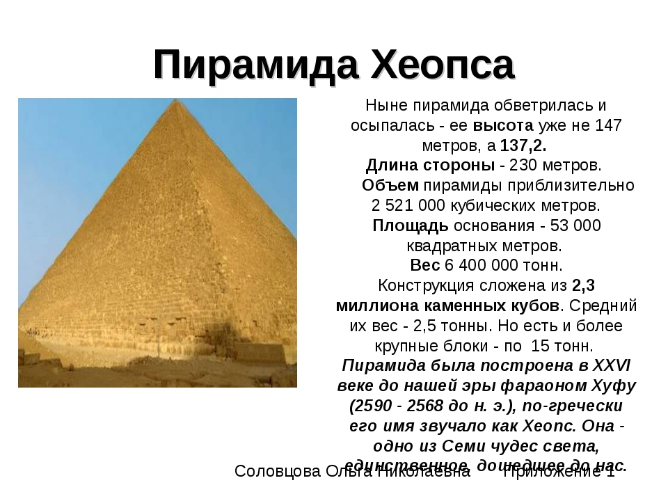 Пирамида Хеопса Ныне пирамида обветрилась и осыпалась - ее высота уже не 147...