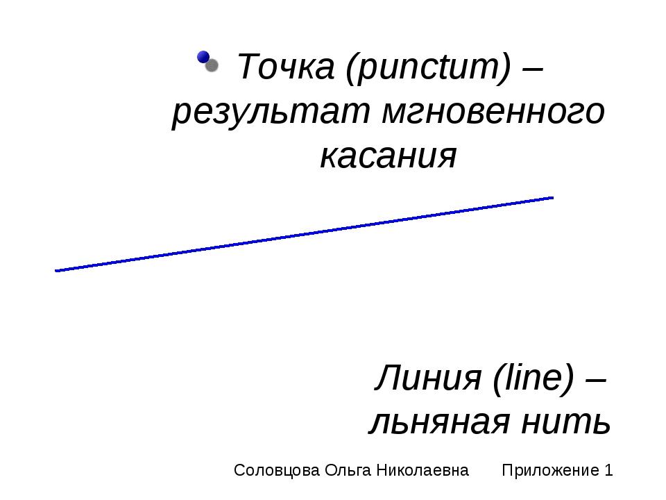 Точка (punctum) – результат мгновенного касания Линия (line) – льняная нить С...