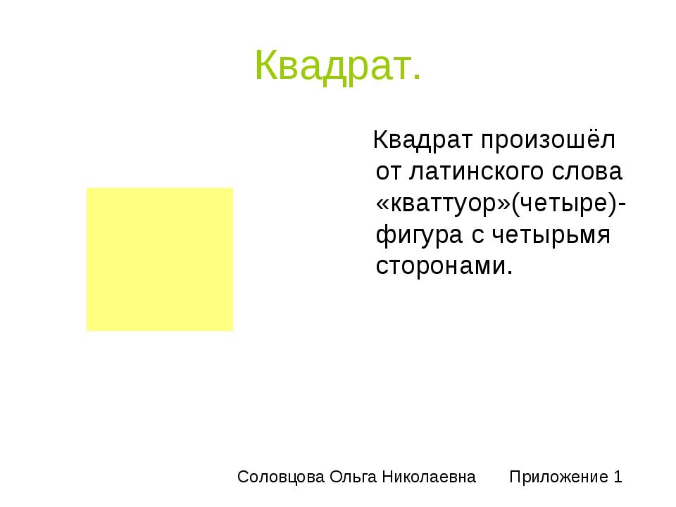 Квадрат. Квадрат произошёл от латинского слова «кваттуор»(четыре)-фигура с че...