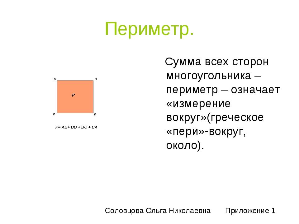 Периметр. Сумма всех сторон многоугольника – периметр – означает «измерение в...