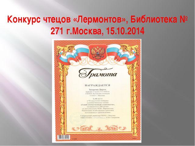 Конкурс чтецов «Лермонтов», Библиотека № 271 г.Москва, 15.10.2014