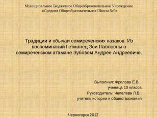 Традиции и обычаи семиреченских казаков. Из воспоминаний Гетманец Зои Павловн