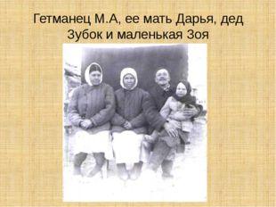 Гетманец М.А, ее мать Дарья, дед Зубок и маленькая Зоя