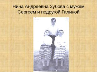 Нина Андреевна Зубова с мужем Сергеем и подругой Галиной