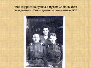 Нина Андреевна Зубова с мужем Сергеем и его сослуживцем. Фото сделано по окон