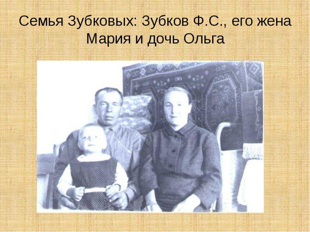 Семья Зубковых: Зубков Ф.С., его жена Мария и дочь Ольга