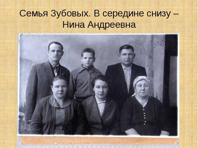 Семья Зубовых. В середине снизу – Нина Андреевна