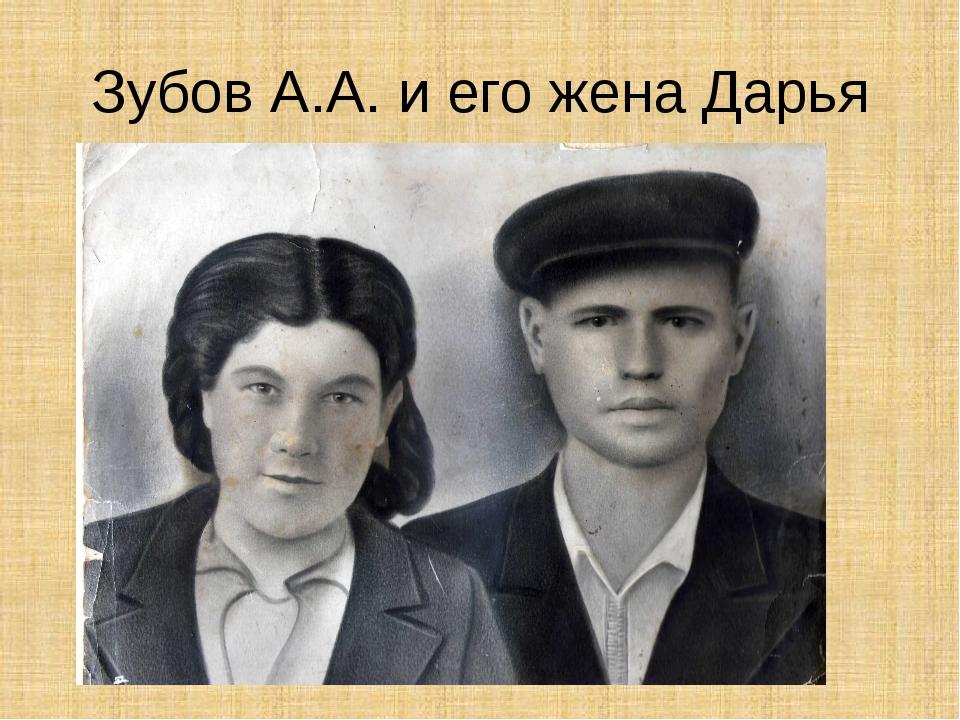 Зубов А.А. и его жена Дарья