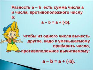 Разность а – b есть сумма числа а и числа, противоположного числу b: а – b =