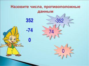 352 -74 0 -352 74 0