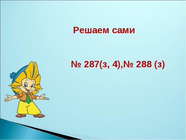 Решаем сами № 287(з, 4),№ 288 (з)