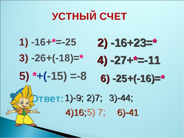 1) -16+*=-25 3) -26+(-18)=* 5) *+(-15) =-8 2) -16+23=* 4) -27+*=-11 6) -25+(-...