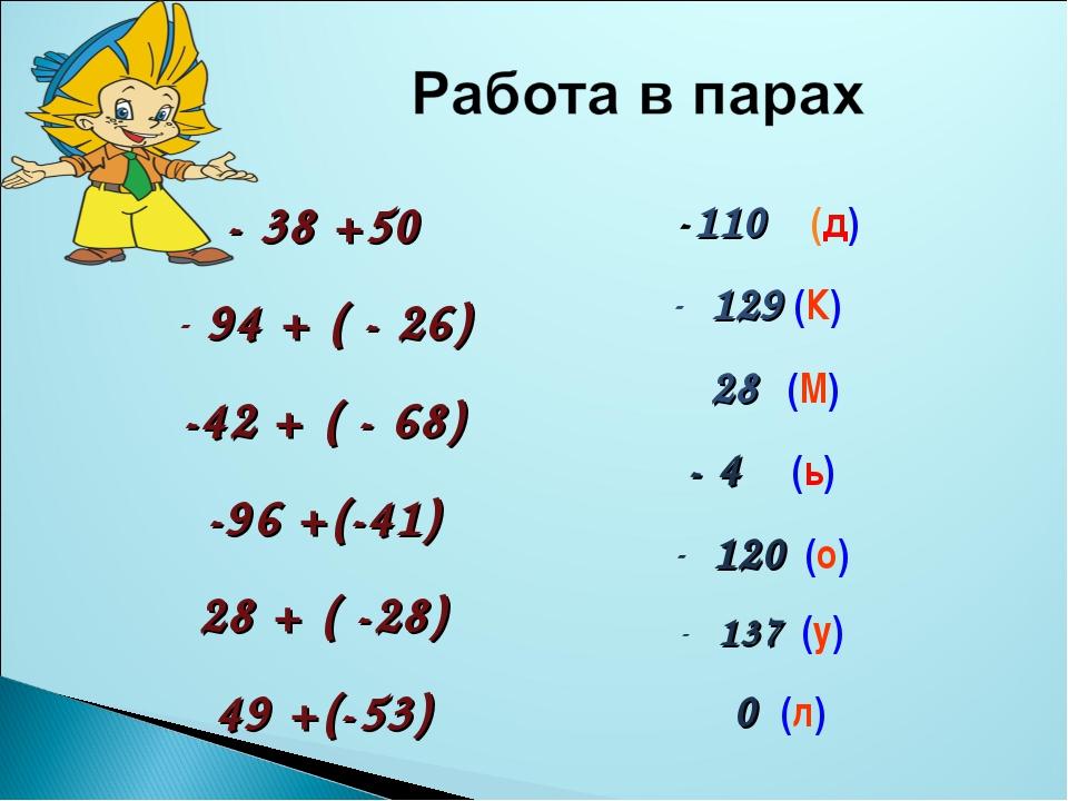 - 38 +50 94 + ( - 26) -42 + ( - 68) -96 +(-41) 28 + ( -28) 49 +(-53) -110 (д...