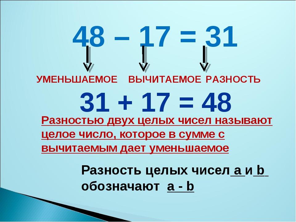 48 – 17 = 31 УМЕНЬШАЕМОЕ ВЫЧИТАЕМОЕ РАЗНОСТЬ 31 + 17 = 48 Разностью двух целы...