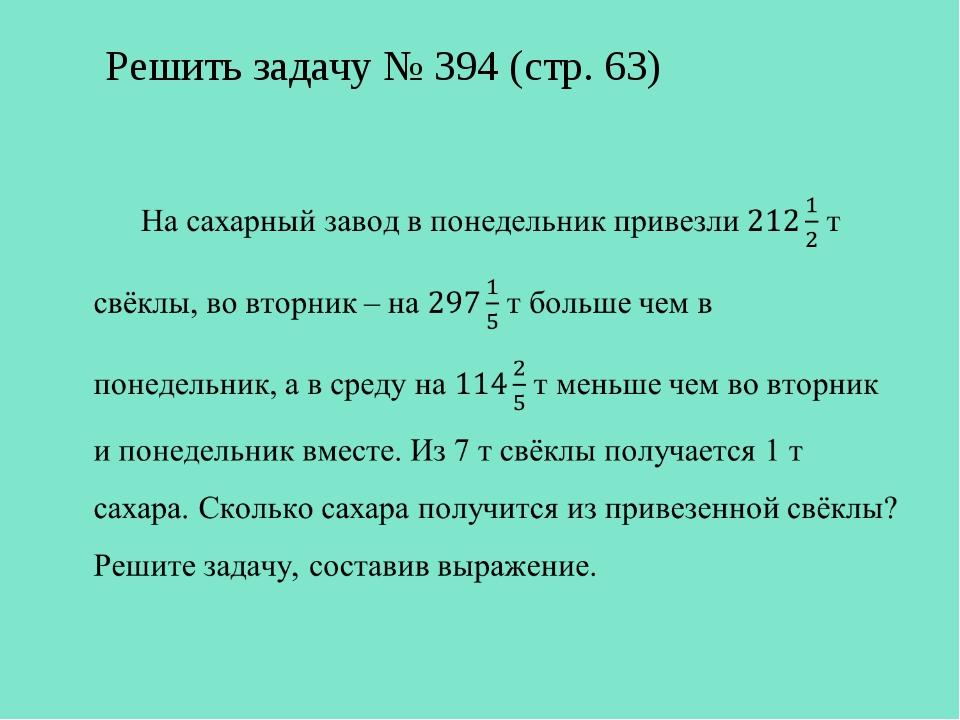 Решить задачу № 394 (стр. 63)