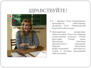 ЗДРАВСТВУЙТЕ! Я – Цынцарь Елена Владимировна, преподаватель общественных дисц
