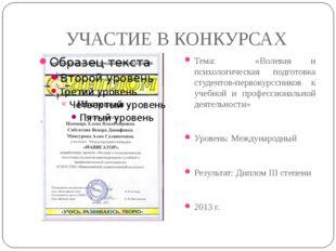 УЧАСТИЕ В КОНКУРСАХ Тема: «Волевая и психологическая подготовка студентов-пер