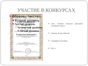 УЧАСТИЕ В КОНКУРСАХ Тема: «Лучшая авторская программа элективного курса» Уров