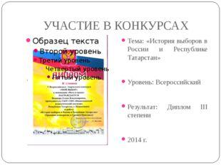 УЧАСТИЕ В КОНКУРСАХ Тема: «История выборов в России и Республике Татарстан» У