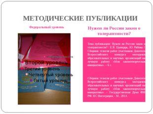 МЕТОДИЧЕСКИЕ ПУБЛИКАЦИИ Федеральный уровень Нужен ли России закон о толерантн