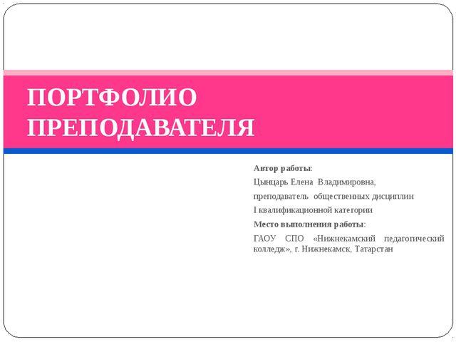 Автор работы: Цынцарь Елена Владимировна, преподаватель общественных дисципли...