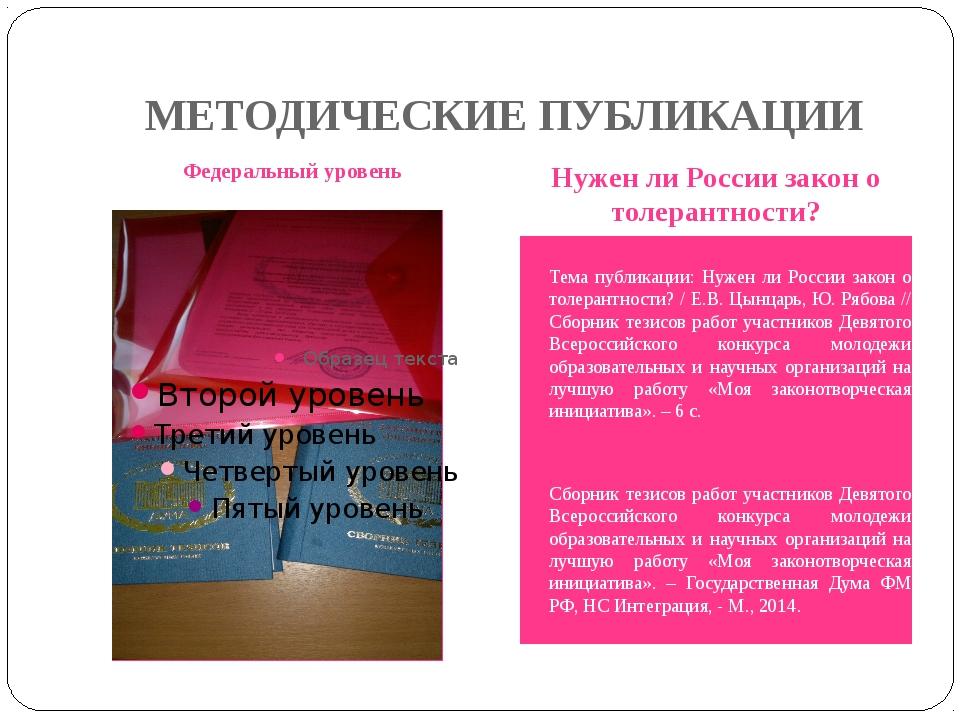 МЕТОДИЧЕСКИЕ ПУБЛИКАЦИИ Федеральный уровень Нужен ли России закон о толерантн...