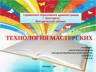 Управление образования администрации г. Шахтерска Методический кабинет ТЕХНОЛ