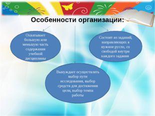 Особенности организации: Охватывает большую или меньшую часть содержания уче