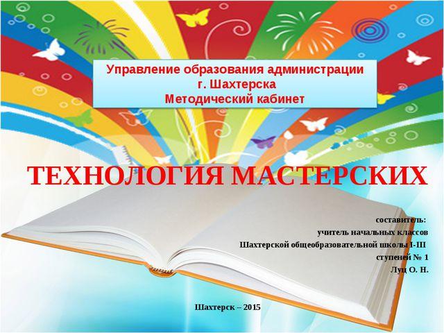 Управление образования администрации г. Шахтерска Методический кабинет ТЕХНОЛ...