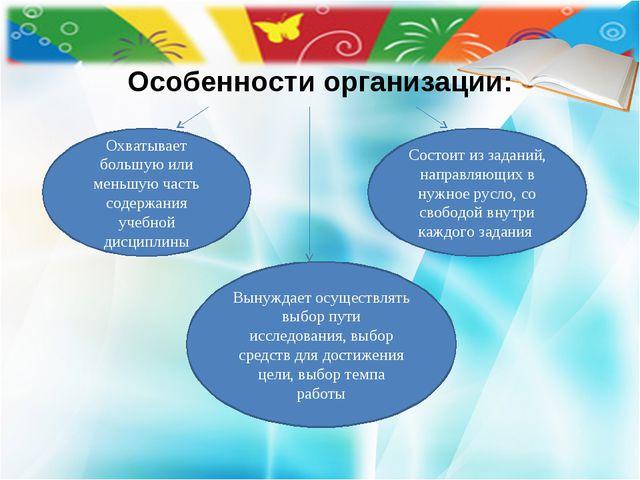 Особенности организации: Охватывает большую или меньшую часть содержания уче...