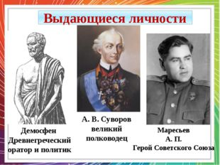 Демосфен Древнегреческий оратори политик А. В.Суворов великий полководец М