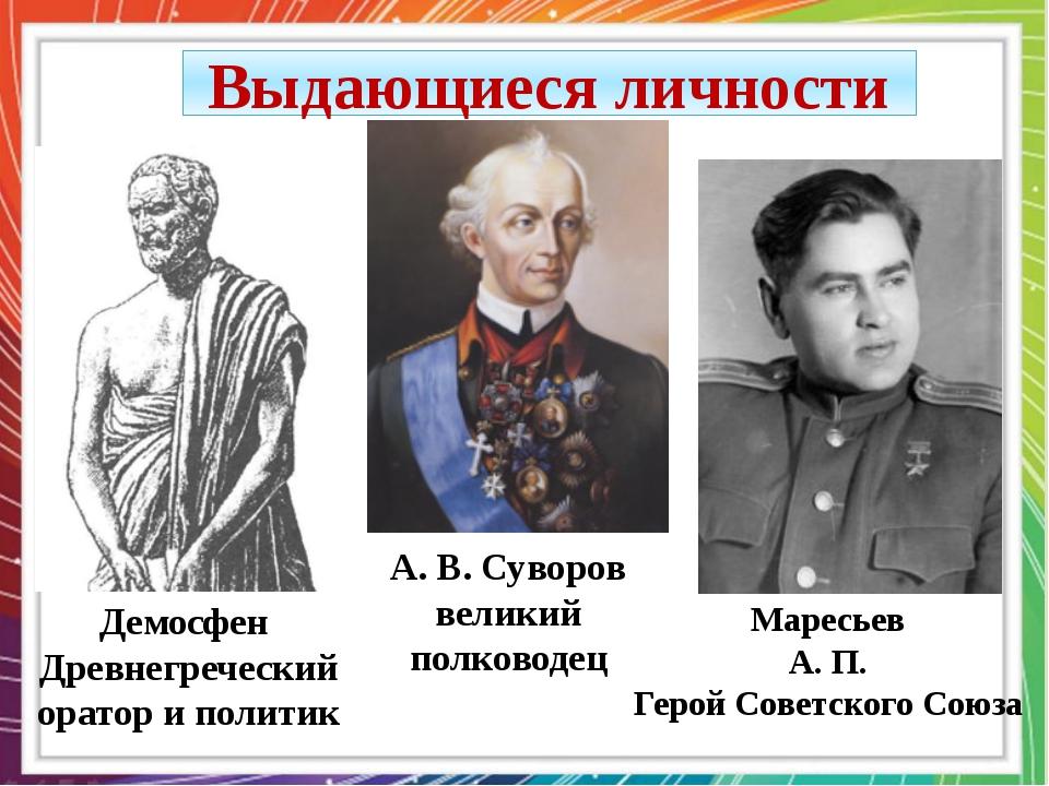 Демосфен Древнегреческий оратори политик А. В.Суворов великий полководец М...