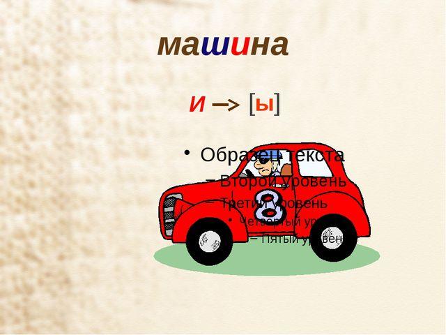 машина [ы] И