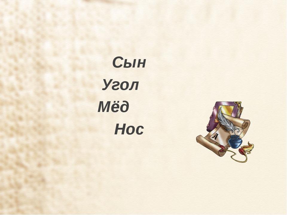Сын Угол Мёд Нос